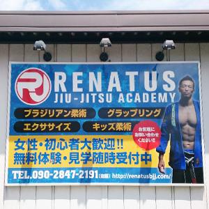 レナトゥス柔術アカデミー